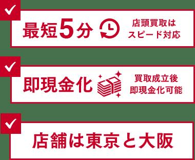 最短5分 即現金化 店舗は東京と大阪